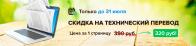 """Баннер для сайта http://libete.ru/ к акции """"Скидка на технический перевод"""""""