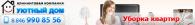 """GIF баннер для клининговой компании """"Уютный дом"""""""