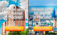 Баннер для job-dom.ru (2 варианта)