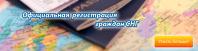Слайд на главную Job-Dom.ru (3)