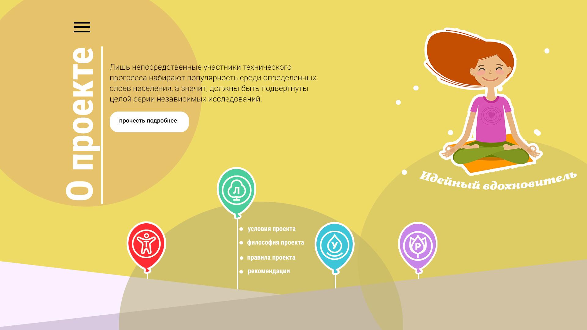 Креативный дизайн внутренней страницы портала для детей фото f_2175cfd09df49a4e.jpg