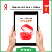 Продвижение make-emotions.ru