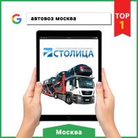 Продвижение сайта stolica2000.ru