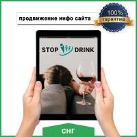 Продвижения сайта stopdrin.info
