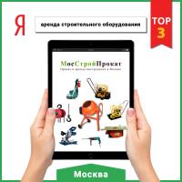mosstroyprokat.ru