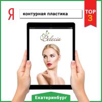 Продвижение сайта belecia.ru