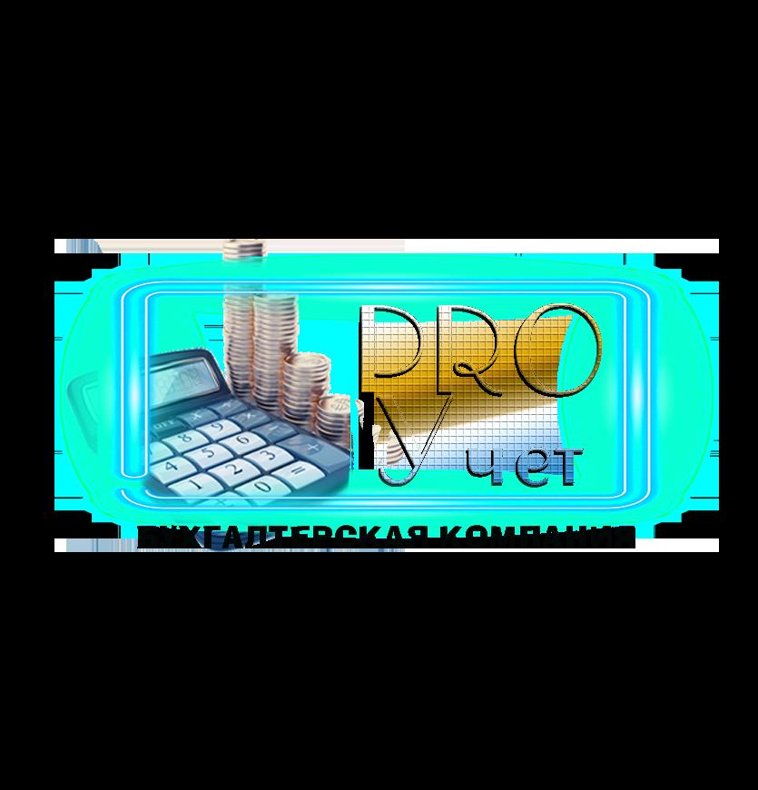 Разработка логотипа с фирменным знаком для Бухгалтерской ком фото f_2475f9fb4f44c93a.png