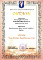 Диплом победителя Киевского конкурса бизнес-планов