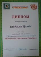Диплом за 3 место во Всеукраинском конкурсе бизнес-идей