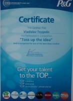"Сертификат за победу в конкурсе от компании ""Procter&Gamble"""