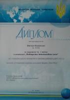 Диплом за 1 место во Всеукраинском конкурсе инновационных идей (2011 год)