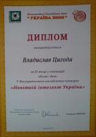 Диплом за 2 место во Всеукраинском конкурсе бизнес-идей 2011