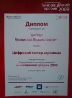 """Диплом за выход в финал конкурса """"Инновационный прорыв 2009"""""""