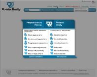 """Бизнес-план проекта единой базы российской недвижимости """"RuRealty"""""""