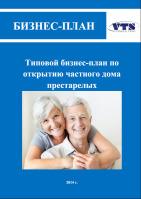 Типовой бизнес-план по открытию частного дома престарелых