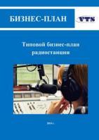 Типовой бизнес-план радиостанции