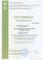 """Сертификат за прохождение курса """"Презентация инновационных проектов"""""""
