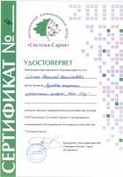 Сертификат за победу в конкурсе от технопарка