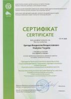 "Сертификат за прохождение курса ""Структуризация бизнеса"""