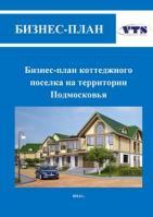 Бизнес-план коттеджного поселка на территории Подмосковья