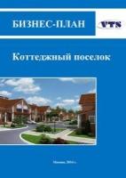 Бизнес-план коттеджного поселка с финансовой моделью и медиапланом