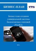 Бизнес-план создания универсальной системы бесконтактных платежей «PassKit»