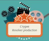 """Презентация видео студии """"Revolver Production"""""""