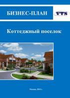 Консультации по разработке маркетинговой концепции застройки участка в Краснодарском крае Российской Федерации