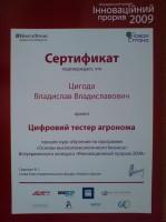 """Сертификат за прохождение курса """"Основы высокотехнологического бизнеса"""""""