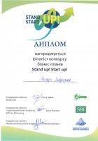Диплом финалиста конкурса бизнес-планов от бизнес-инкубатора