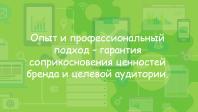 Презентация SMM услуг компании VTSConsulting