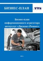 Бизнес-план информационного агрегатора автоуслуг «Дисконт-Ремонт»
