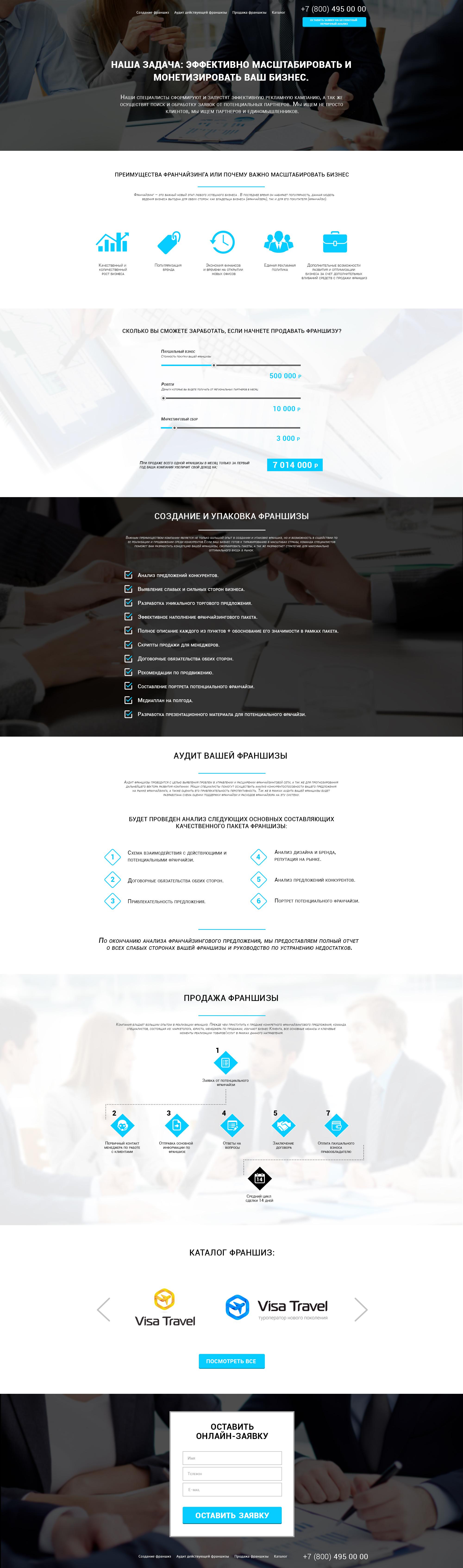 Разработка дизайна landing page для продажи франшиз (МАКЕТ ПРОДАЕТСЯ)