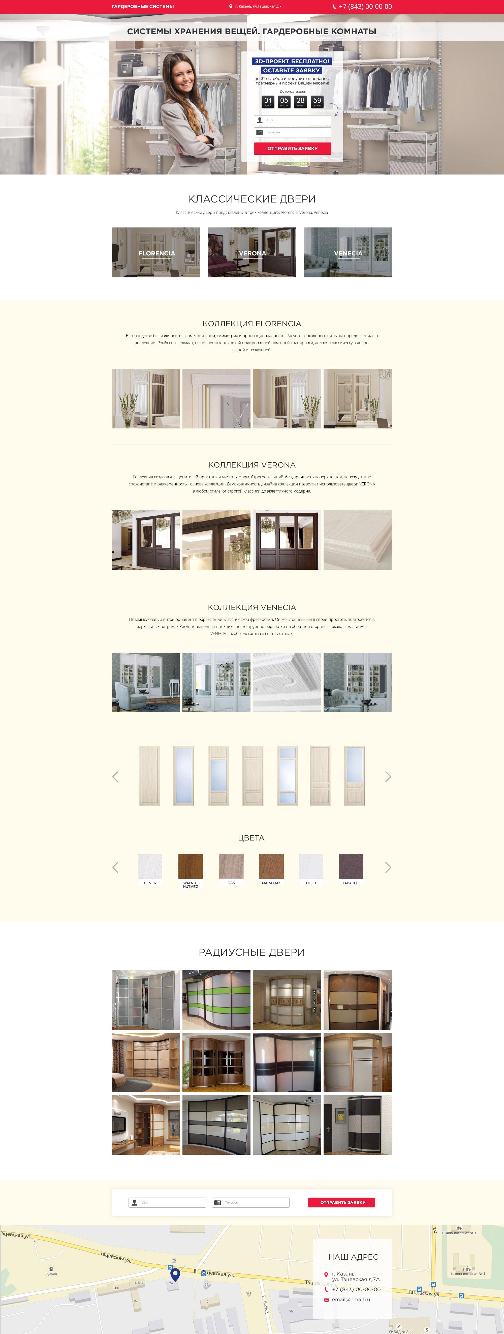 Разработка дизайна сайта для гардеробных систем