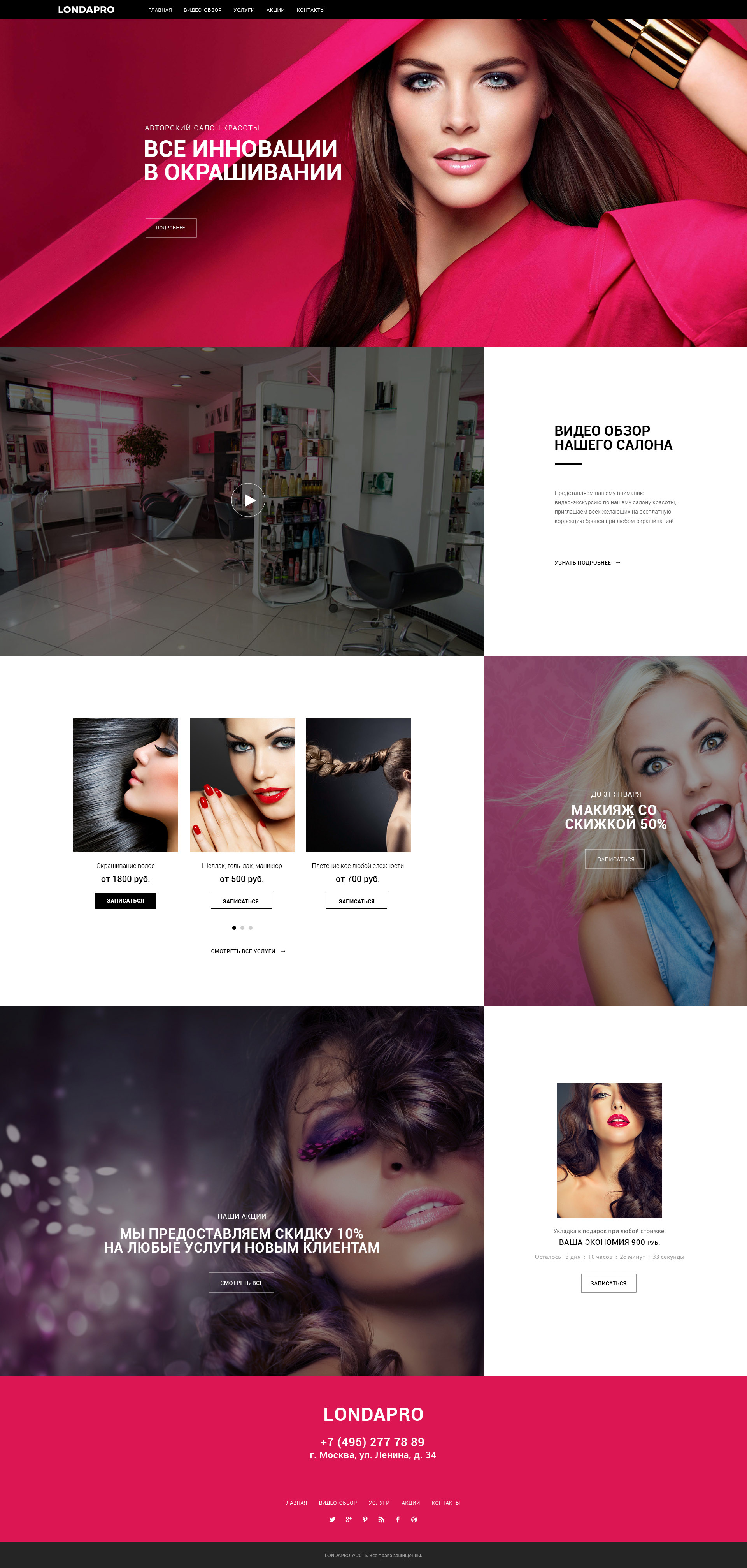 Разработка дизайна главной страницы для салона красоты