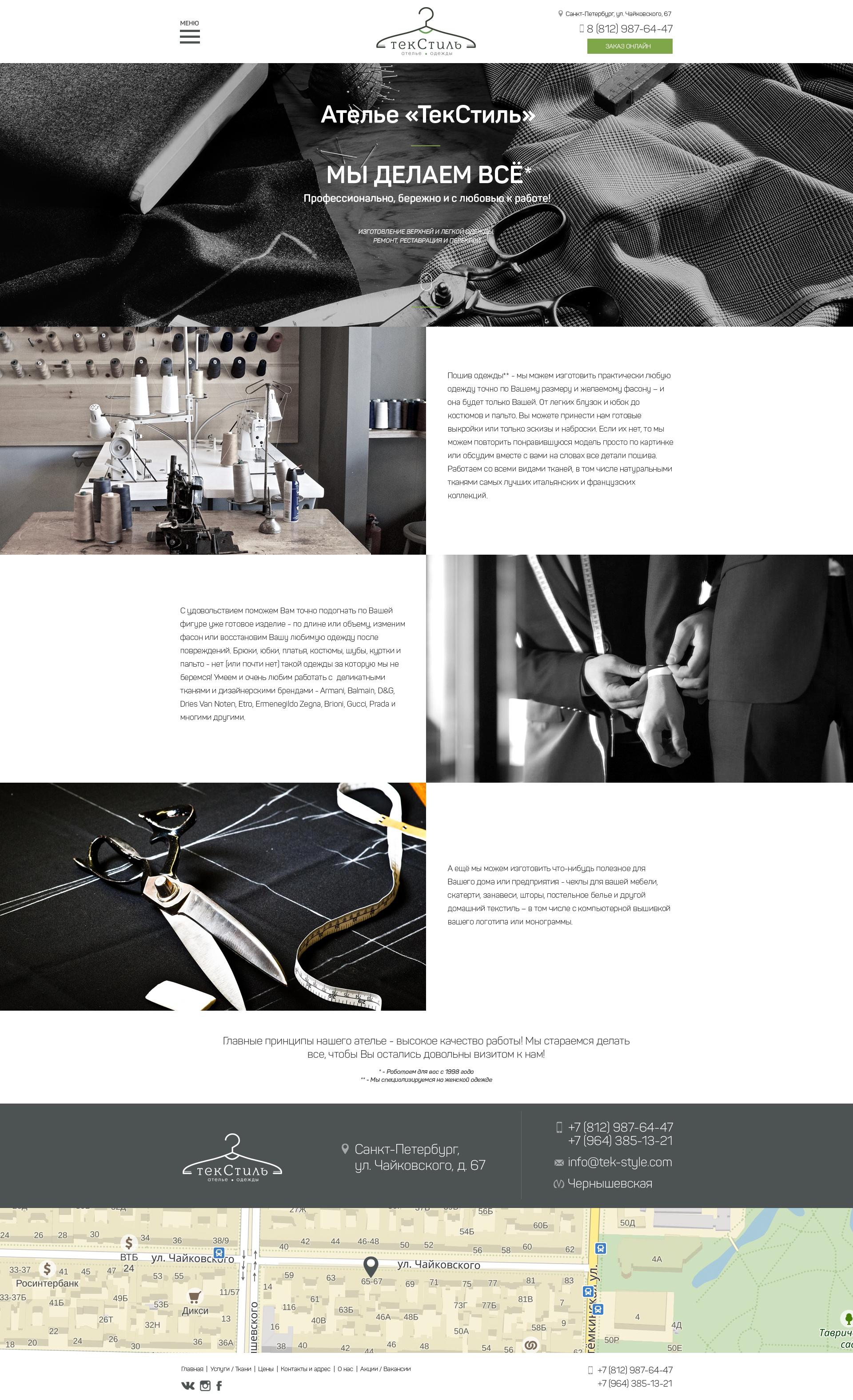 Ателье Tek-Style, сайт под ключ