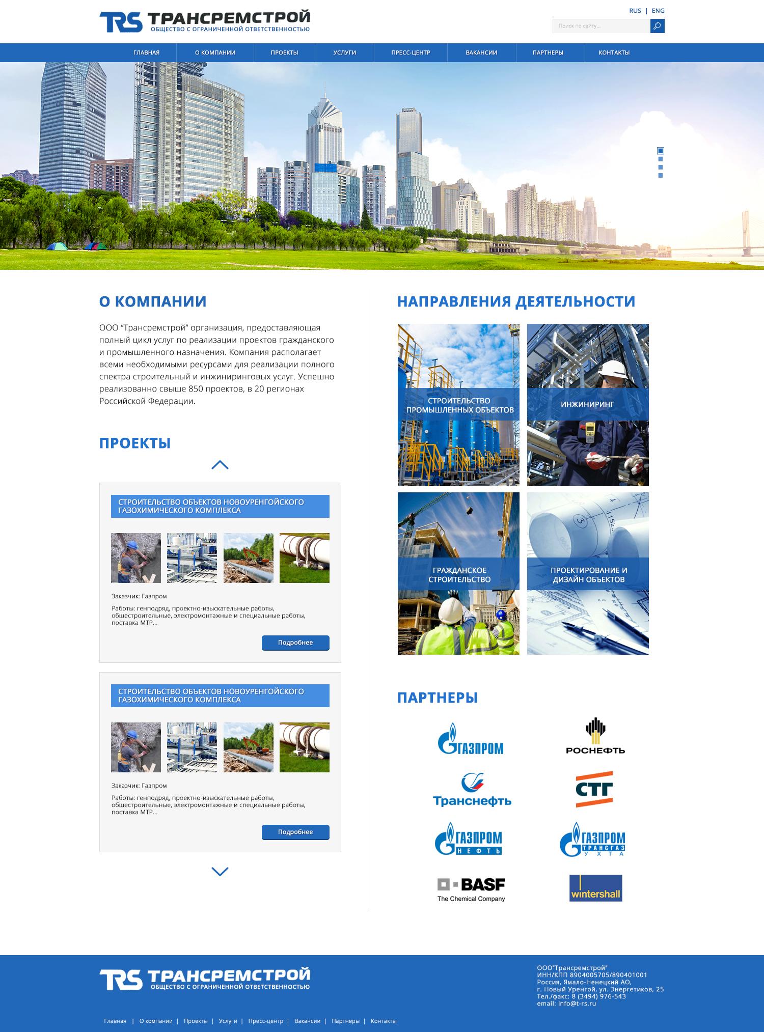 Разработка дизайна главной страницы для компании