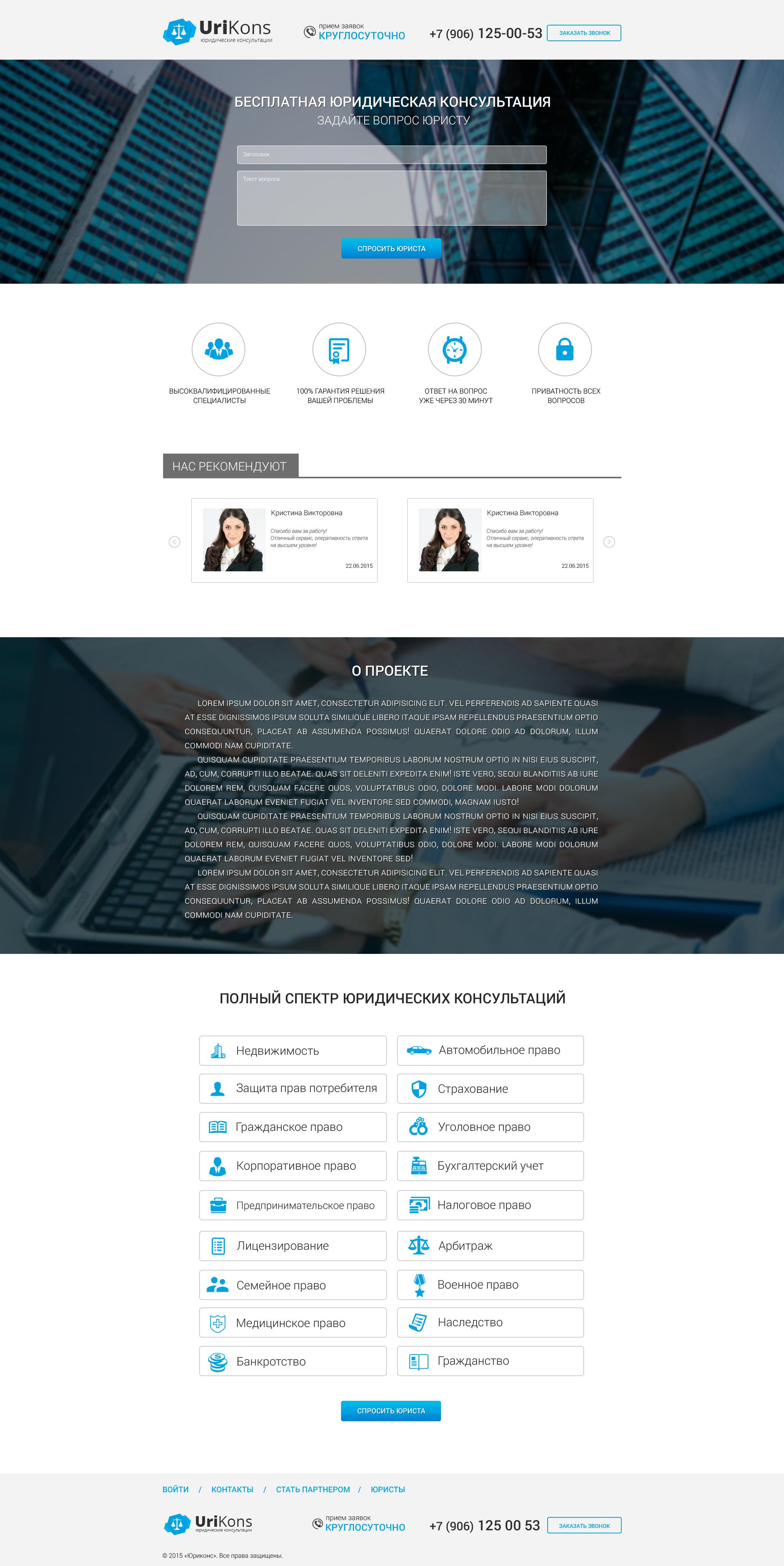 Разработка дизайна сайта для юридических консультаций