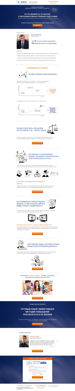 Разработка дизайна landing page для курсов по физике