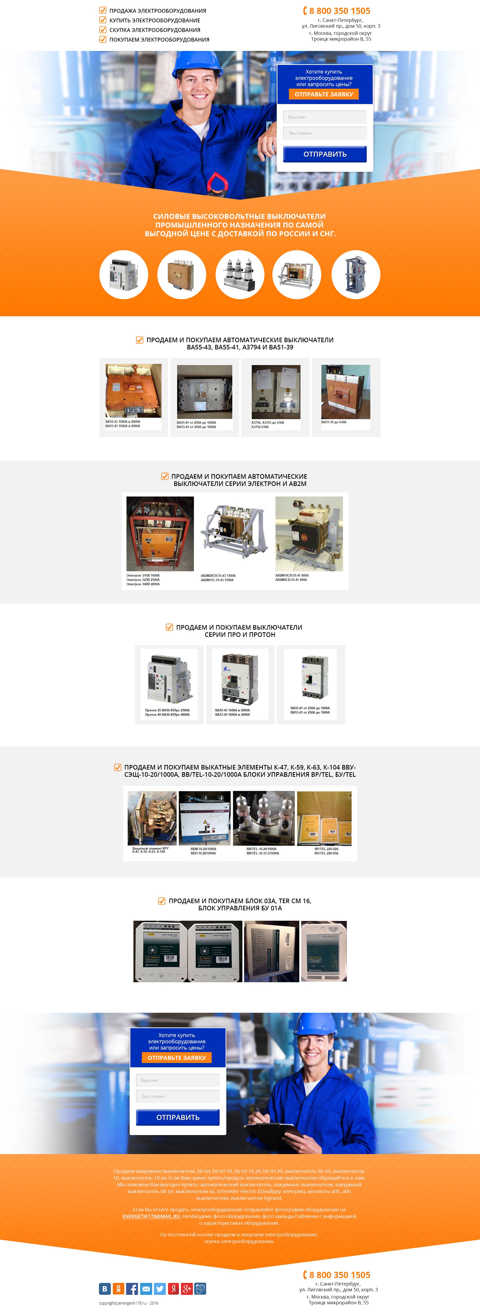 Разработка дизайна LP для сайта по продаже электрооборудования