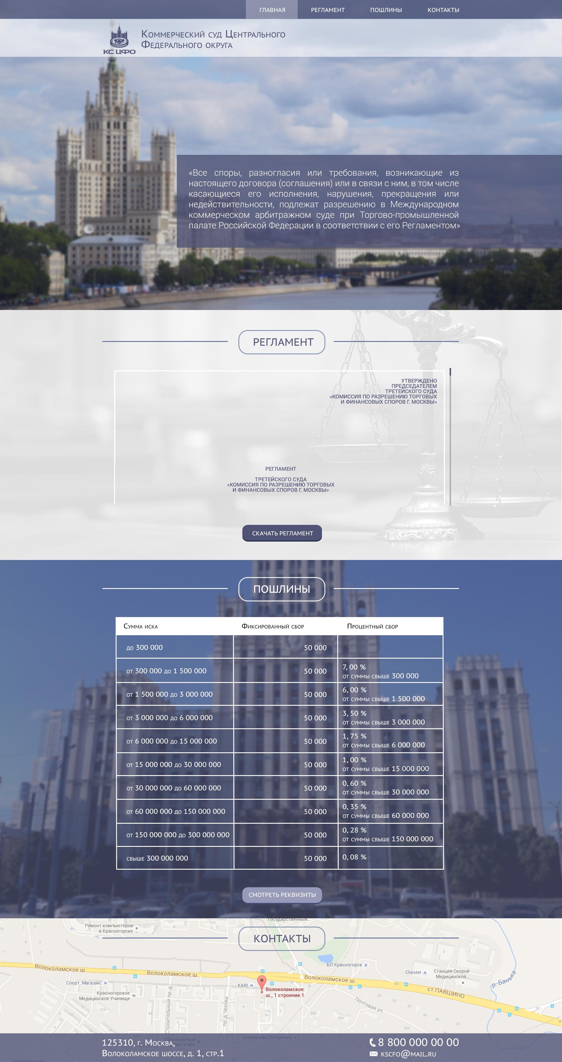 Разработка дизайна landing page для коммерческого суда