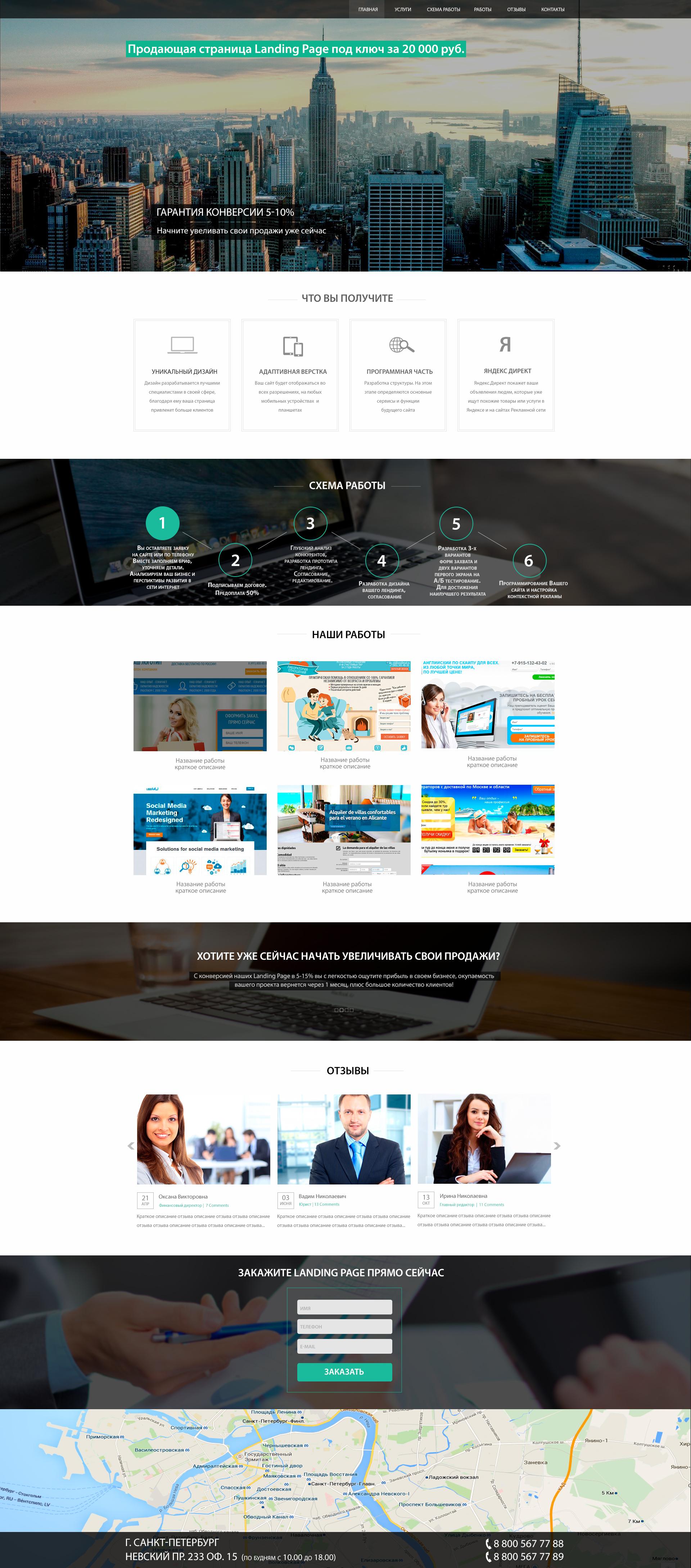 Разработка landing page для сайта по созданию одностраничников