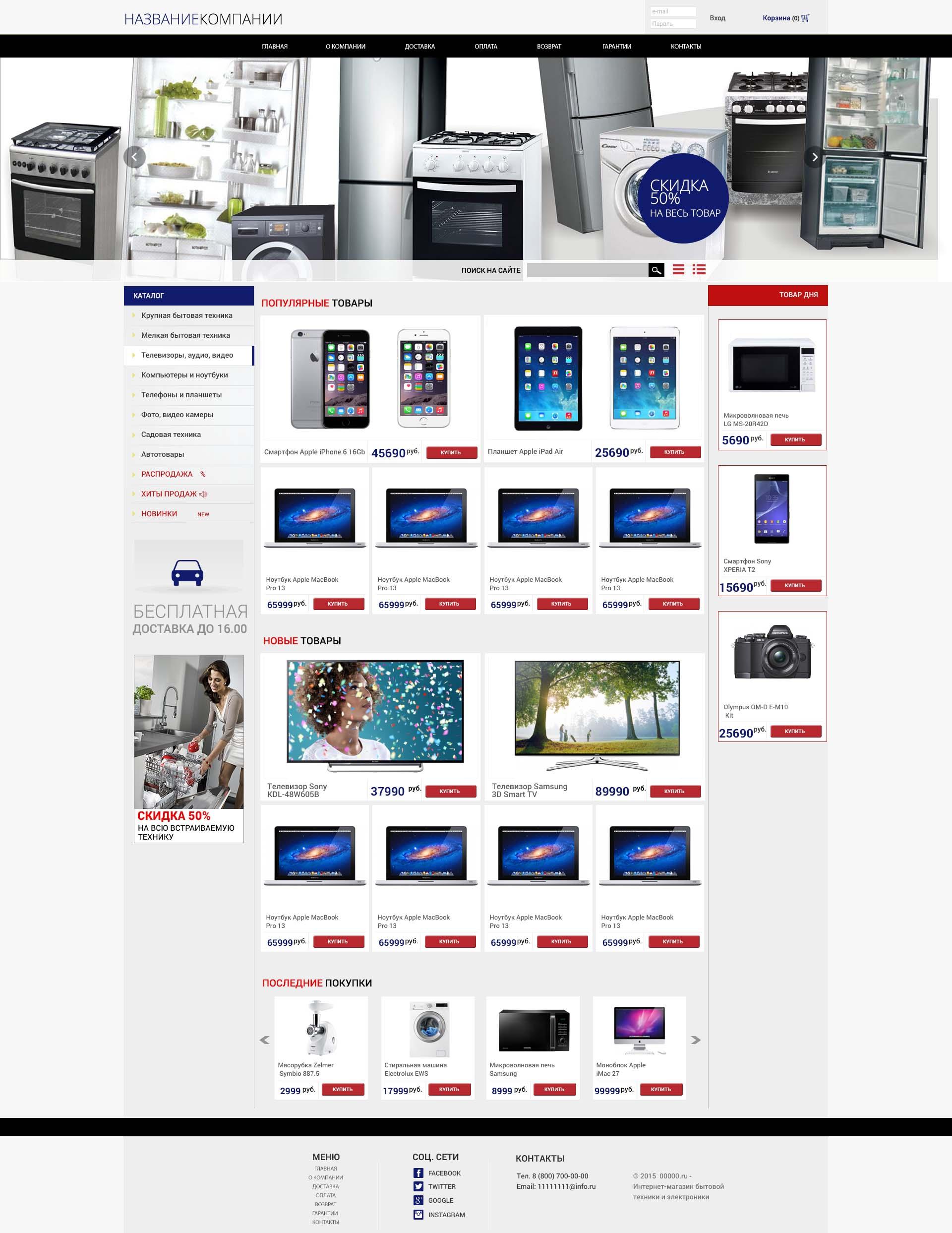 Разработка дизайна сайта для главной страницы интернет-магазина