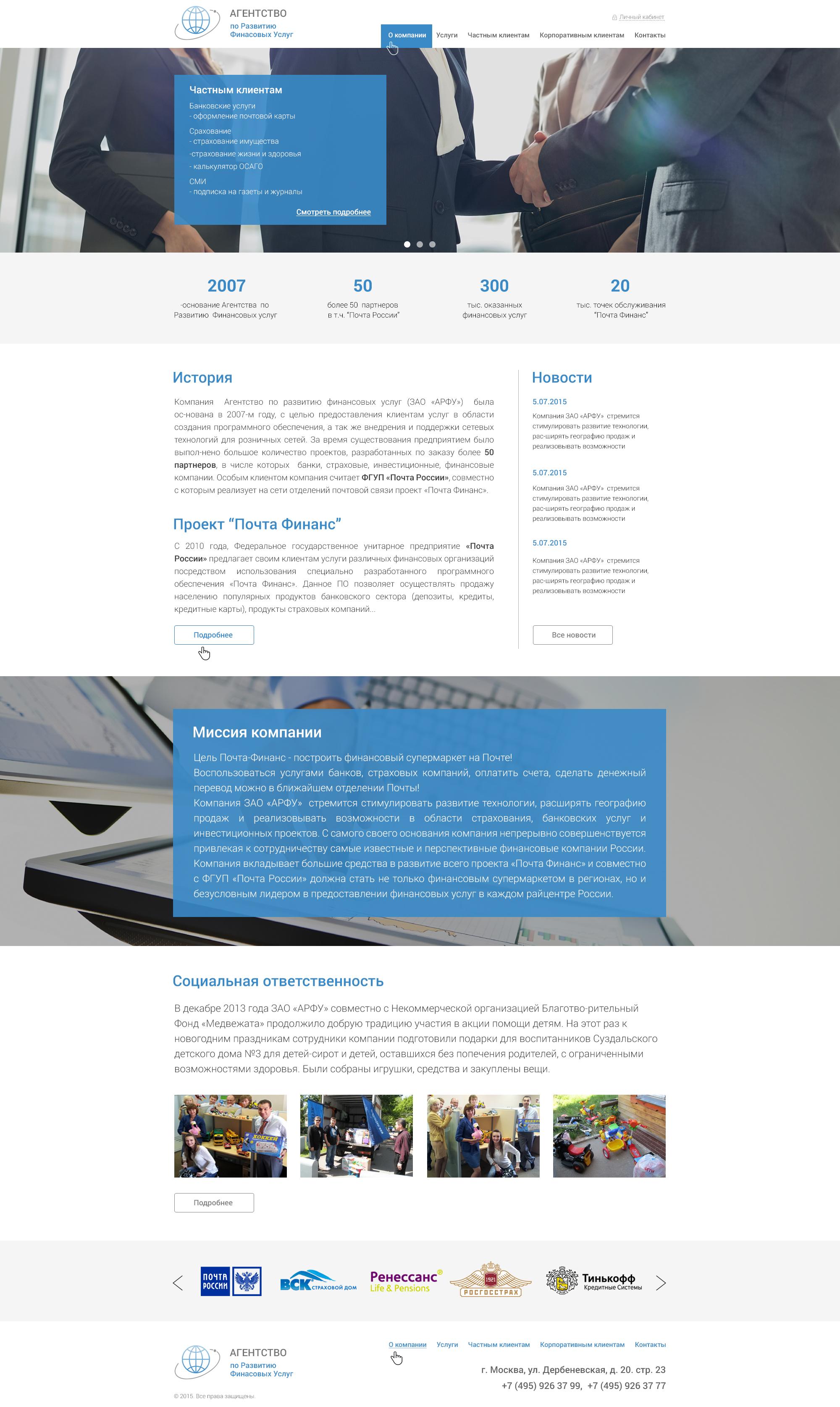 Разработка дизайна сайта для агентства по развитию фин. услуг