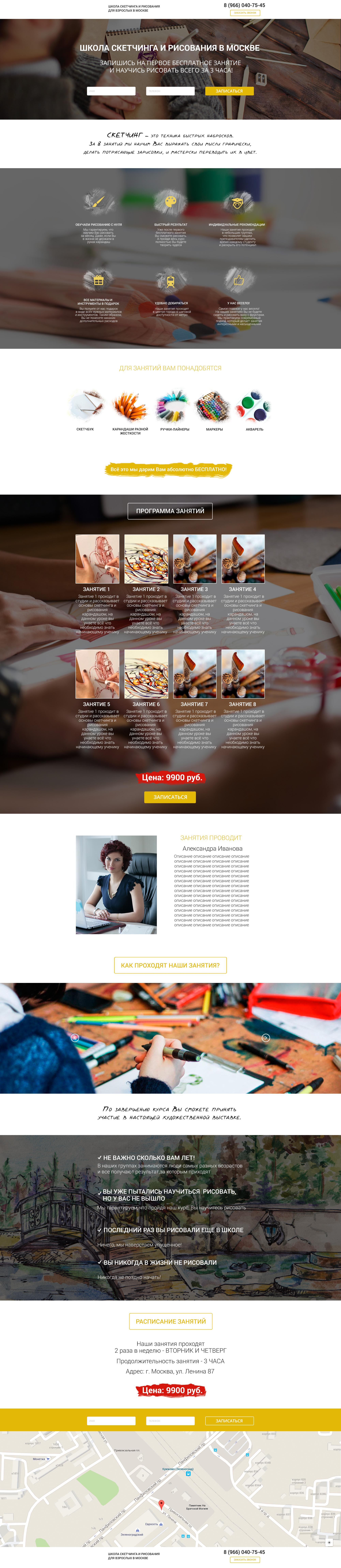Разработка дизайна landing page для школы скетчинга и рисования