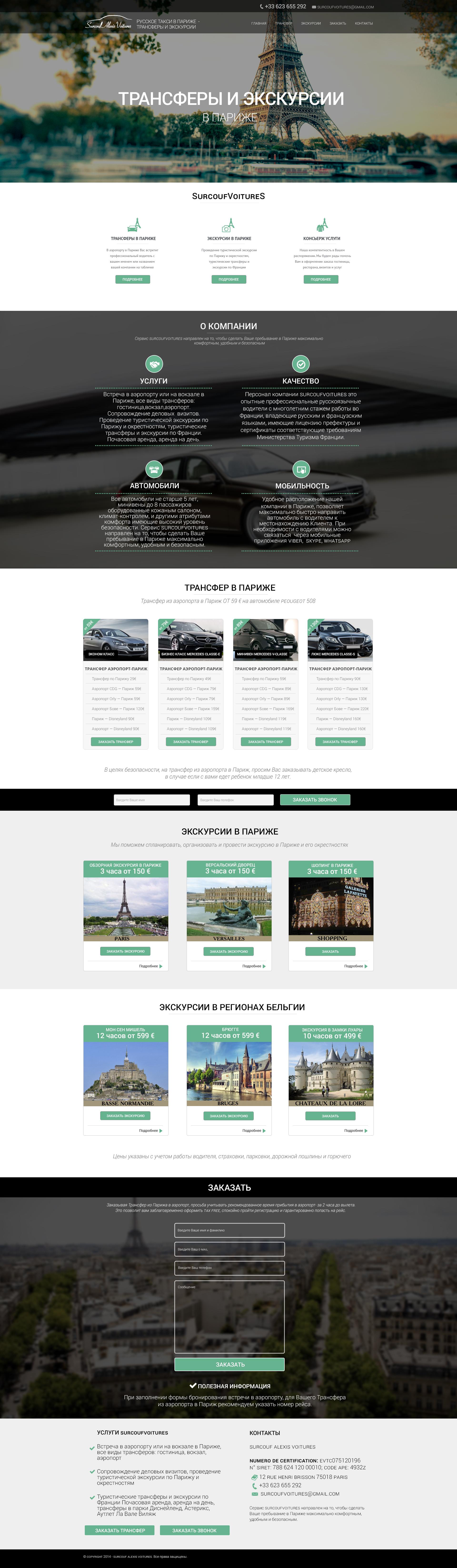 Разработка дизайна landing page для трансфера во Франции, ПРОДАЕТСЯ