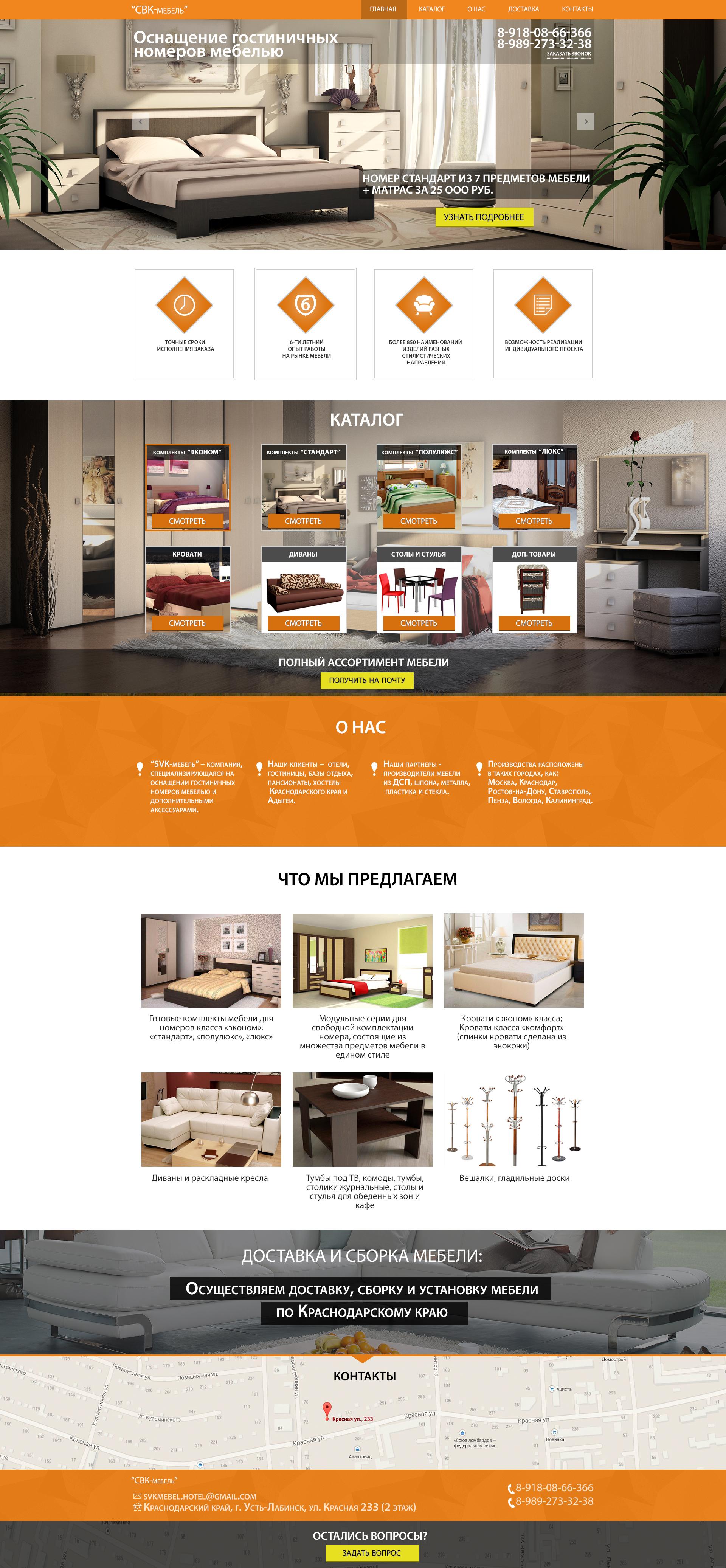 Разработка дизайна landing page для сайта по продаже мебели