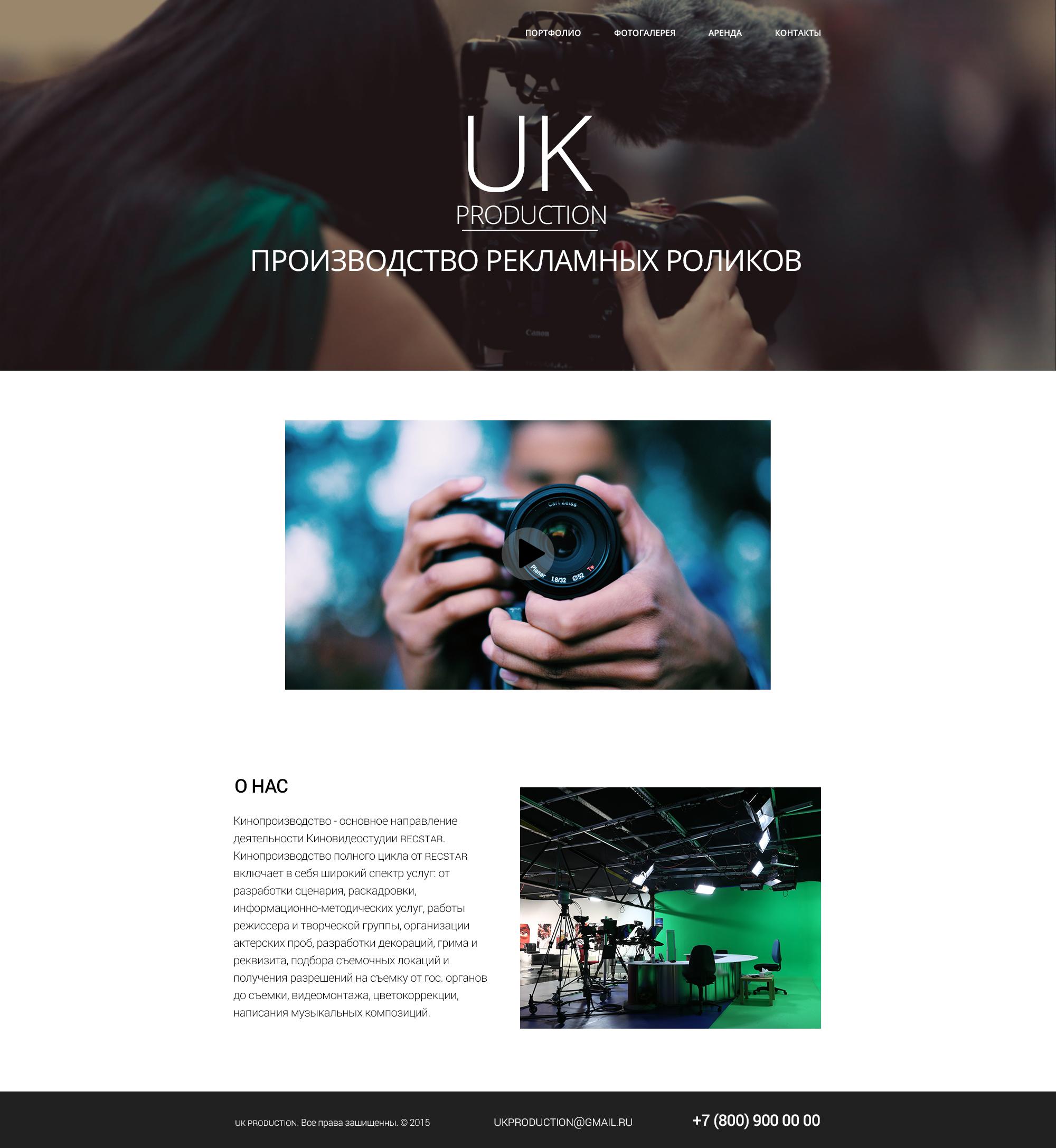 Разработка дизайна сайта для производства видеороликов
