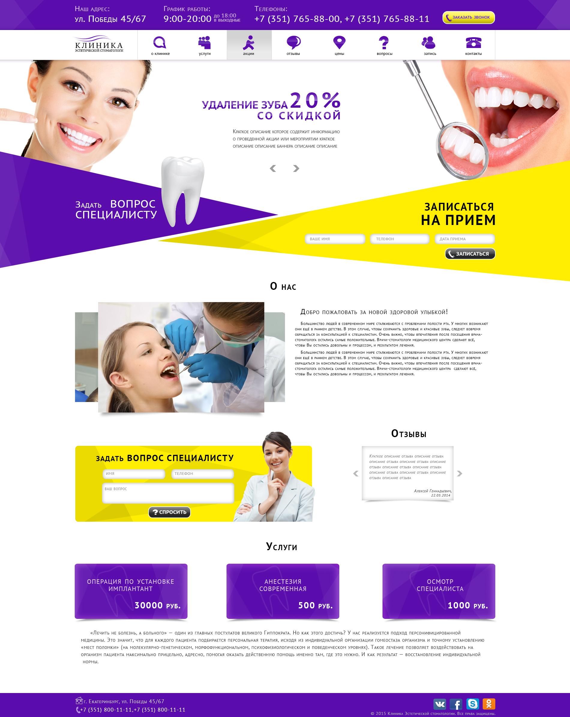 Разработка дизайна сайта для стоматологии