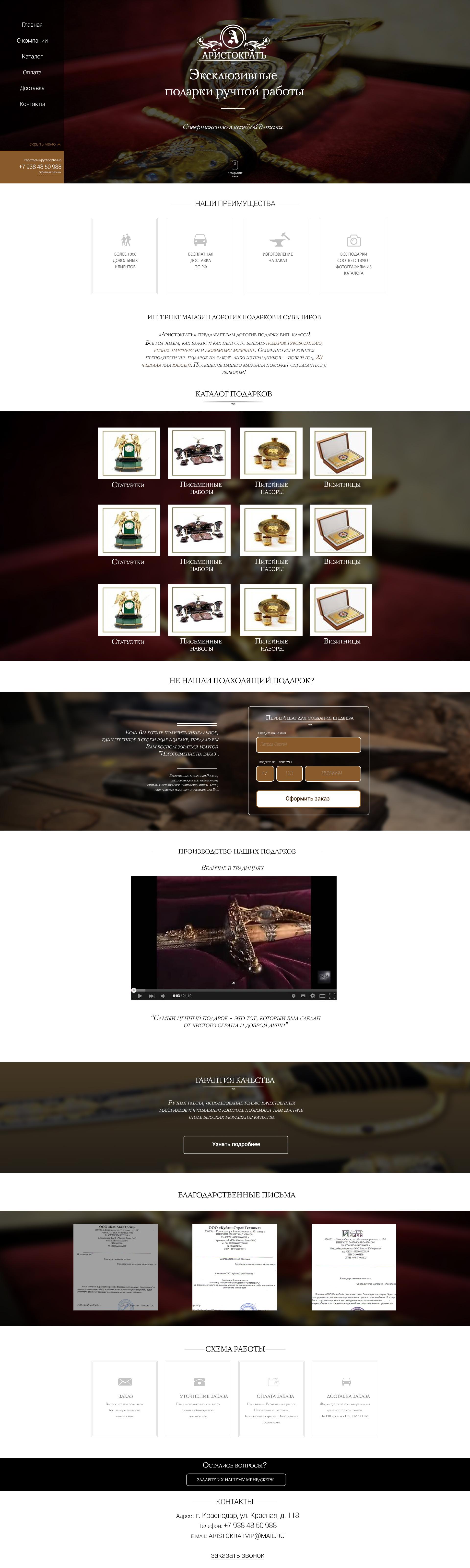 Разработка дизайна сайта для эксклюзивных подарков ручной работы